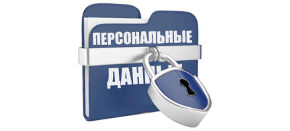 Политика в отношении обработки персональных данных